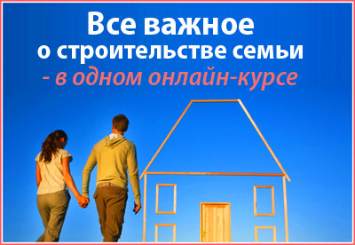 Онлайн курс Основные принципы строительства семьи