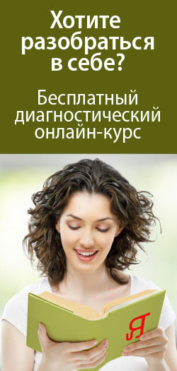 Бесплатный психологический тест