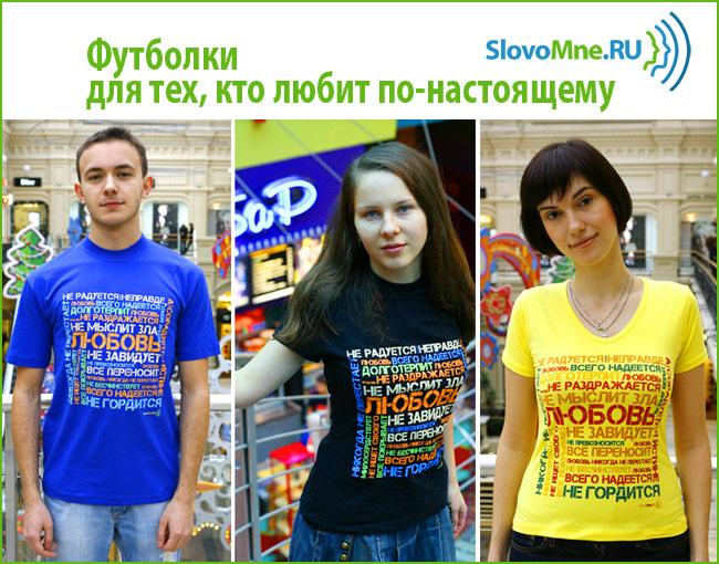 православные футболки