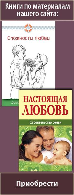 Книги о настоящей любви